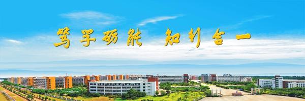 海南经贸职业技术学院校训